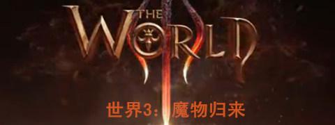 世界3:魔物归来